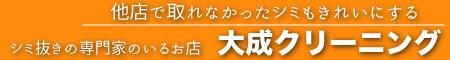 諏訪市・松本市:年間3,000点のシミ抜き実績 シミ抜きとクリーニングの専門店